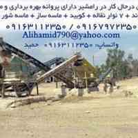 فروش سنگ شکن کوبیت درحال کار در رامشیر خوزستان