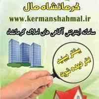 کرمانشاه مال