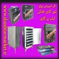فروش انواع فرخانگی-فرشیرینی پزی وکباب پز گازی