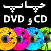 چاپ و رایت روی سی دی و دی وی دی  cd dvd