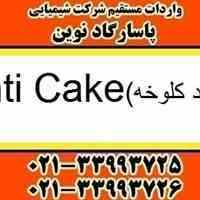 فروش Anti Cake فروش آنتی کیک غذایی ضد کلوخه