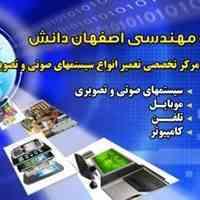 صوتی تصویری اصفهان دانش