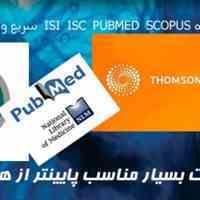 چاپ مقاله ISI  ISC Pubmed  Scopus سریع - ترجمه فارسی به انگلیسی تخصصی با 14 سال سابقه