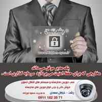 شرکت سیستم های امنیتی و حفاظتی چشم پنهان رشت