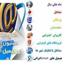 دانلود بانک 2 میلیون ایمیل و جیمیل ایرانی