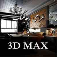 طراحی(3ds max) و اجرای دکوراسیون