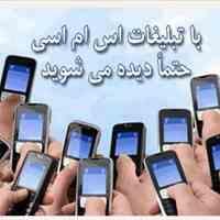 شماره موبایل مهندسین