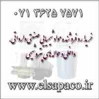 فروش مواد شیمیایی وارداتی و داخلی و محصولات پتروشیمی