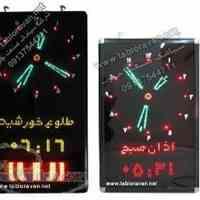 ساعت و تقویم حرم امام رضا تابلو ( LEDال ای دی) و اوقات شرعی