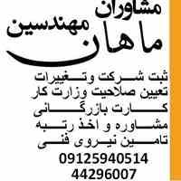 تامین مهندس و رتبه بندی شرکتهای پیمانکاری 09125940514_44296007