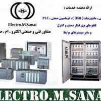 مشاور فنی و صنعتی الکترو ام صنعت   ( Electro.M.S )