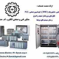 مشاور فنی - صنعتی الکترو ام صنعت   ( Electro.M.S )