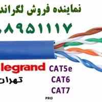 نماینده رسمی لگراند کابل لگراند تهران 88951117