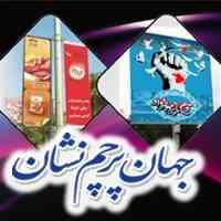 تولید انواع پرچم  رومیزی، تشریفات و اهتزاز و پرچم ایران در همه اندازه ها