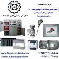 مشاور فنی و صنعتی الکترو ام صنعت  Electro.M.S