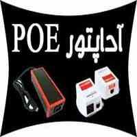 فروش آداپتور سوئچینگ،ترانسی وعرضه کننده POE شبکه