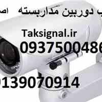 نصب دوربین مداربسته در اصفهان|نصب سیستم های حفاظتی|کنترل از راه دور|ضد سرقت