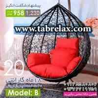 فروش تاب راحتی-صندلی ریلکسی-مبلمان راحتی- تاب آویز