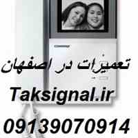 تعمیرکار ایفون تصویری در اصفهان  | نصب ایفون تصویری|نمایندگی ایفون کوماکس |خدمات ایفون کوماکس در شهر اصفها ن/09139070914