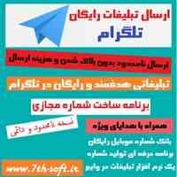 برنامه تبلیغات نامحدود در تلگرام