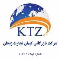 شرکت بازرگانی کیهان تجارت زنجان(ترخیص،واردات،صادرات)