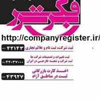 راهنمای ثبت اینترنتی شرکت