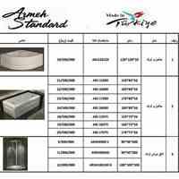 فروش محصولات ارمه محصول ترکیه