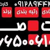رتبه بندی پیمانکاران و مشاوران -کارت پیمانکاری شهرداری - ساجات 09128944493