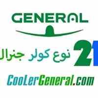 کولر گازی جنرال - کولرهای گازی جنرال - قیمت کولر گازی جنرال - فروشگاه جنرال