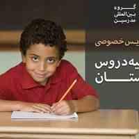 تدریس خصوصی کلیه دروس ابتدایی