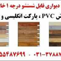 انواع متریال ساختمانی روز دنیا با بهترین کیفیت و قیمت  09355487699