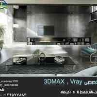 دوره تخصصی و ویژه 3DMAX , Vray