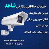 نصب دوربین در اصفهان