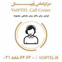 مرکز تماس ویپتل