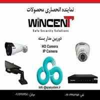 واردات، فروش وپخش انواع دوربین مداربسته برندwincent با گارانتی تعویض و اعطای نمایندگی فروش درشهرستانها