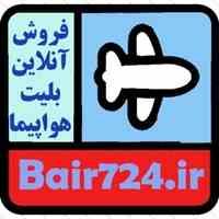 فروش بلیت ارزان قیمت هواپیما