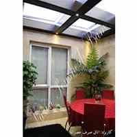 اجرای انواع  پوشش سقف نورگیر پاسیو ، پشت بام ، حیاط خلوت