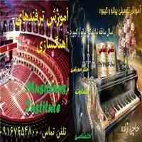 تدریس تخصصی و اختصاصی پیانو و کیبورد+هارمونی و ترفندهای آهنگسازی