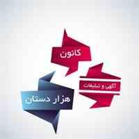 کانون آگهی و تبلیغات هزاردستان