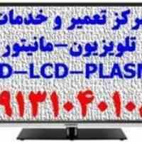 تعمیرات تخصصی انواع مانیتور   LCD & LED تلویزیون گیرنده دیجیتال و...