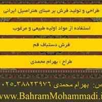فرش بهرام محمدی