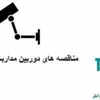 مناقصه دوربین مداربسته در اصفهان