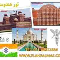 تور 8 روزه هند (دهلی-آگرا-جیپور)