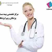 قابل توجه جامعه  محترم  پزشکان در  سراسر ایران
