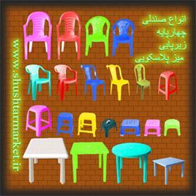فروش انواع میز و صندلی و چهارپایه پلاستیک
