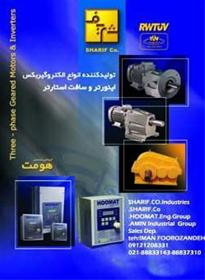 تولیدکننده الکتروگیربکس ، اینورتر ، سافت استارتر