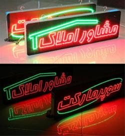 تابلو ثابت LED | تابلو LED ثابت آماده