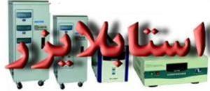فروش استابلایزر(تثبیت کننده و تنظیم کننده ولتاژ )