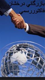 ارائه فاکتور رسمی با کد اقتصادی و ارزش افزوده
