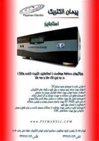 فروش استابلایزر نوسان گیر ولتاژ تجهیزات برق صنعتی